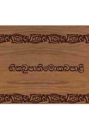 prathimokka
